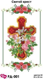 РД-001 МосМара. Святой Крест. Рушник (набор 1350 рублей)