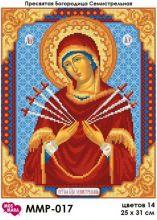 ММР-017 МосМара. Богородица Семистрельная. А4+ (набор 1325 рублей)