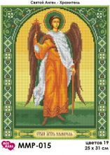 ММР-015 МосМара. Святой Ангел-Хранитель. А4+ (набор 1225 рублей)