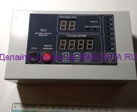 Автомат подачи школьных звонков  АПЗ-135.2
