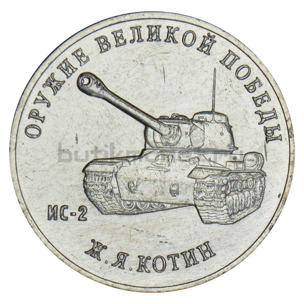 25 рублей 2019 ММД Ж.Я. Котин - ИС-2 (Оружие Великой Победы)