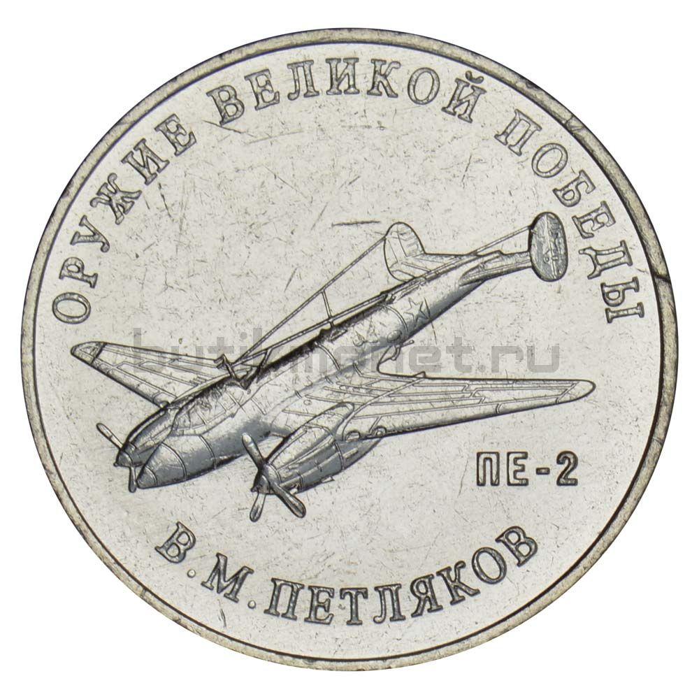 25 рублей 2019 ММД В.М. Петляков - Пе-2 (Оружие Великой Победы)