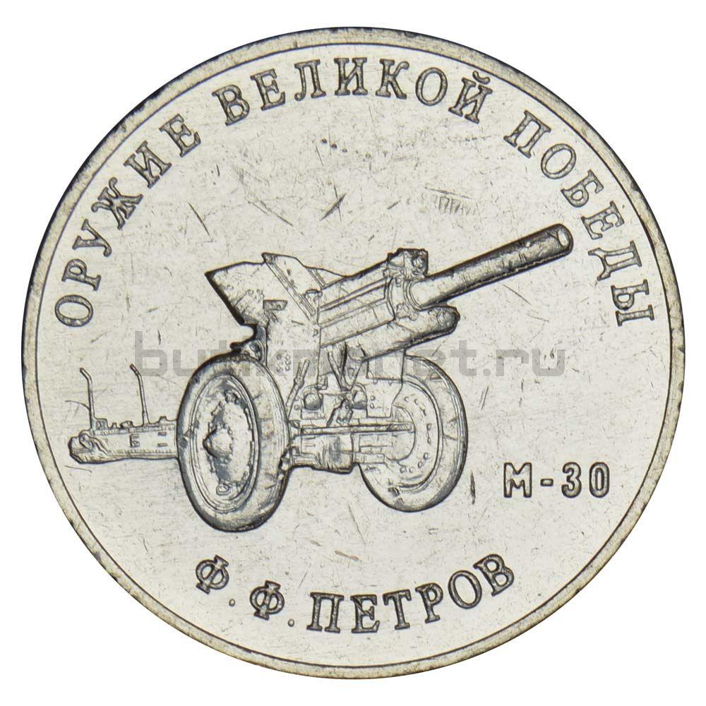 25 рублей 2019 ММД Ф.Ф. Петров - М-30 (Оружие Великой Победы)