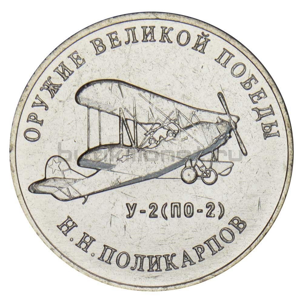 25 рублей 2019 ММД Н.Н. Поликарпов - У-2 (ПО-2) Оружие Великой Победы