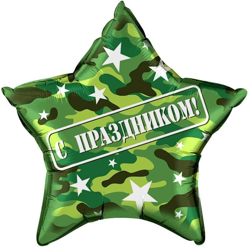 """Звезда """" С праздником"""" (камуф 56см)"""