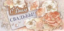 Конверты для денег, С Днем Свадьбы (розовый букет), 10 шт.
