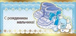 Конверты для денег, С Рождением Мальчика! (пинетки), Голубой, 10 шт.