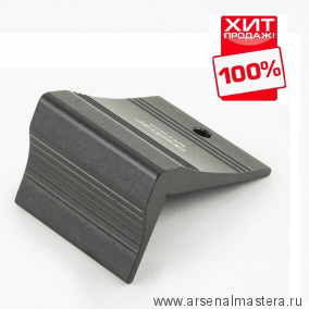 Угольник 90 град Veritas Saddle Square 05n56.01 М00003456 ХИТ!