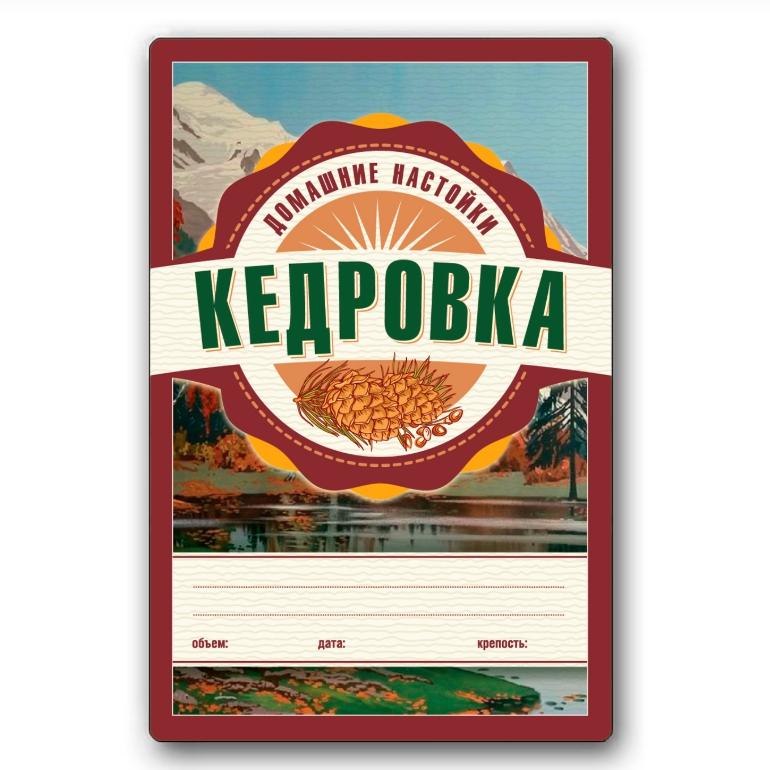 """Этикетка """"Настойка Кедровка"""", 48 шт."""