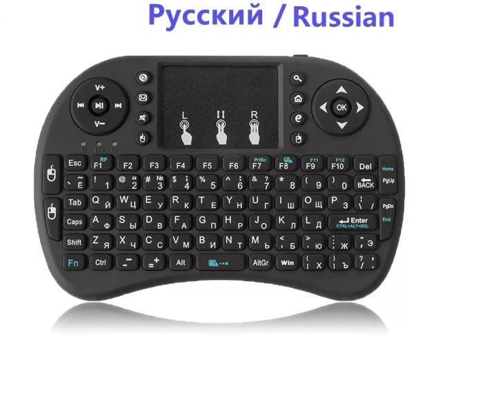 Беспроводная mini-клавиатура I8-L с русским тачпадом, с подсветкой на аккумуляторе, черная