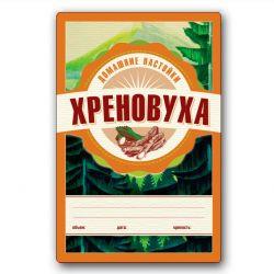"""Этикетка """"Настойка Хреновуха"""", 48 шт."""