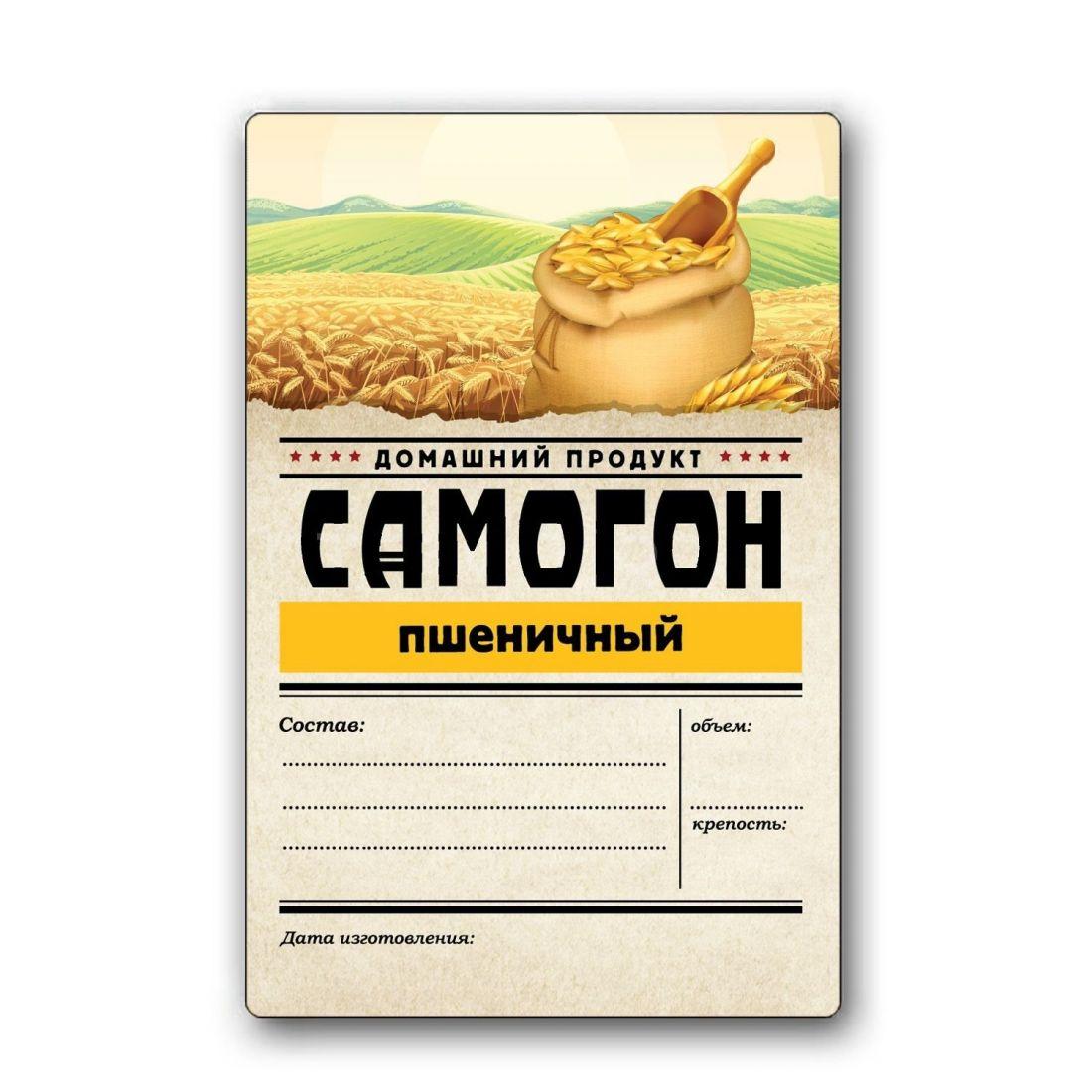 """Этикетка """"Самогон Пшеничный"""", 48 шт."""