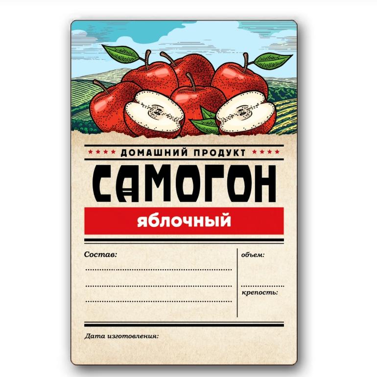 """Этикетка """"Самогон Яблочный"""", 48 шт."""