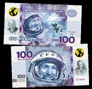 100 РУБЛЕЙ - АЛЕКСЕЙ ЛЕОНОВ. ПАМЯТНАЯ СУВЕНИРНАЯ КУПЮРА