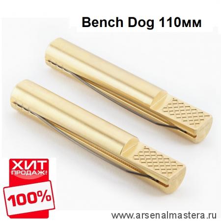 Упоры верстачные 2 шт круглые латунные 110 мм Veritas Bench Dog  05G04.02 М00003502 ХИТ!
