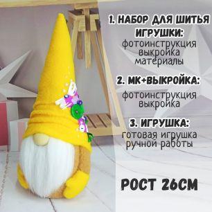 23-04 Гномик (желт): Набор для шитья / МК+Выкройка / Игрушка