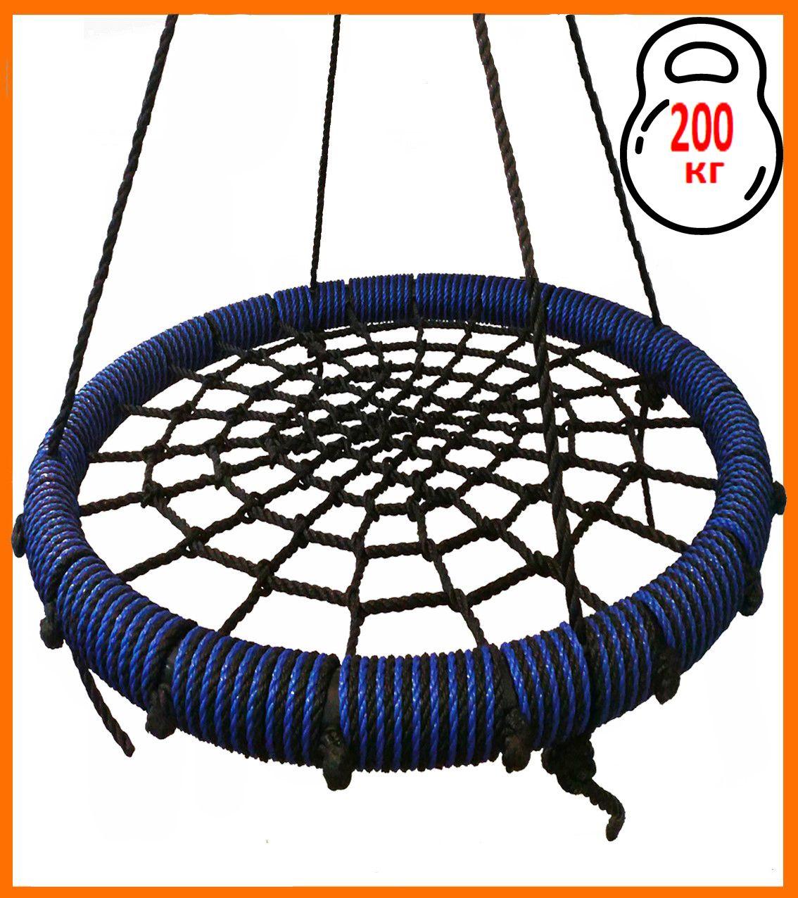 Подвесные качели паутинка диаметром 115 см KIDGARDEN