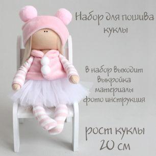 Набор для шитья текстильной куклы-брелок Малышка Челси