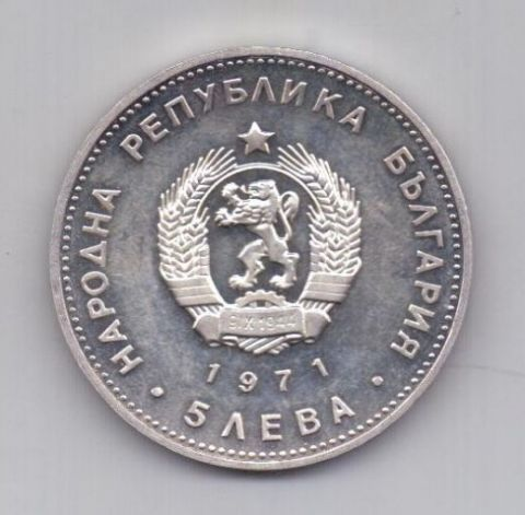 5 лева 1971 года UNC Болгария