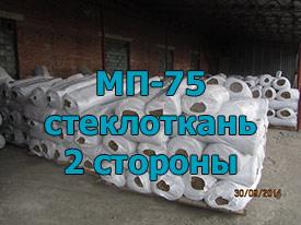 МП-75 обкладка стеклотканью (двусторонняя) ГОСТ 21880-2011 80мм