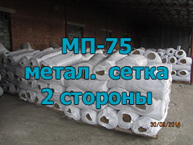 МП-75 двусторонняя обкладка из металлической сетки ГОСТ 21880-2011 70мм