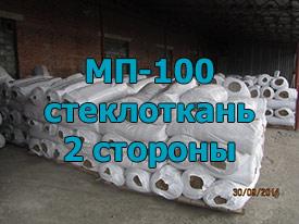 МП-100 Двусторонняя обкладка из стеклоткани ГОСТ 21880-2011 70 мм