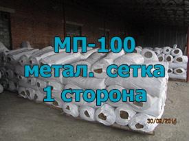 Маты базальтовые прошивные МП-100 50 мм ГОСТ 21880-2011 с односторонней обкладкой из металлической сетки
