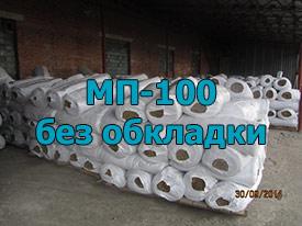 Маты прошивные минеральные мп-100, без обкладки 120 мм