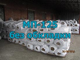 МП-125 без обкладки 80 мм