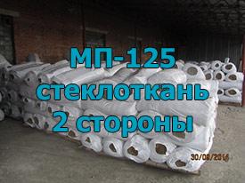 МП-125 Двусторонняя из стеклоткани 100 мм