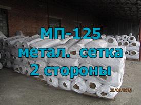 МП-125 Двусторонняя из металлической сетки 120 мм