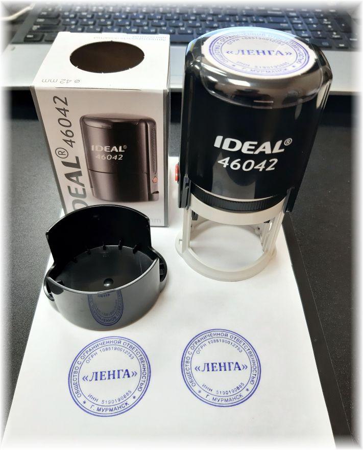 Комплект печати на автоматической оснастке
