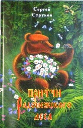 Притчи Радонежского леса. Православная литература для детей