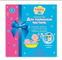 """Ф-925 Подарочный набор """"Для маленьких чистюль"""""""