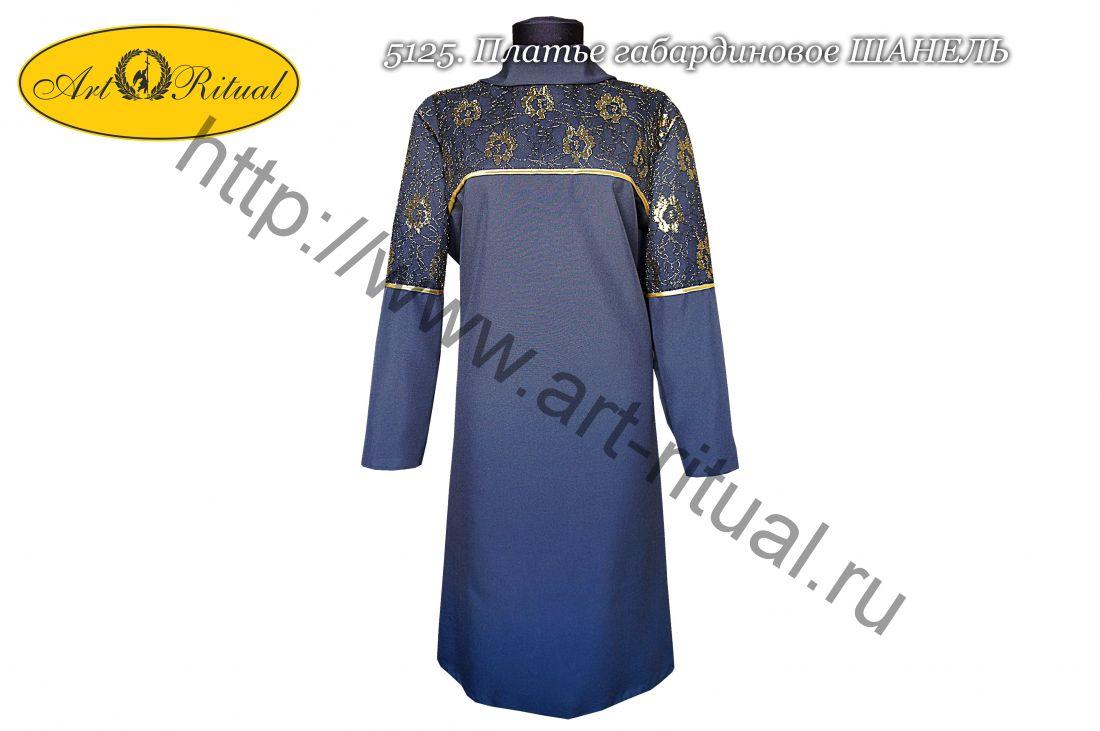 5125. Платье женское ШАНЕЛЬ