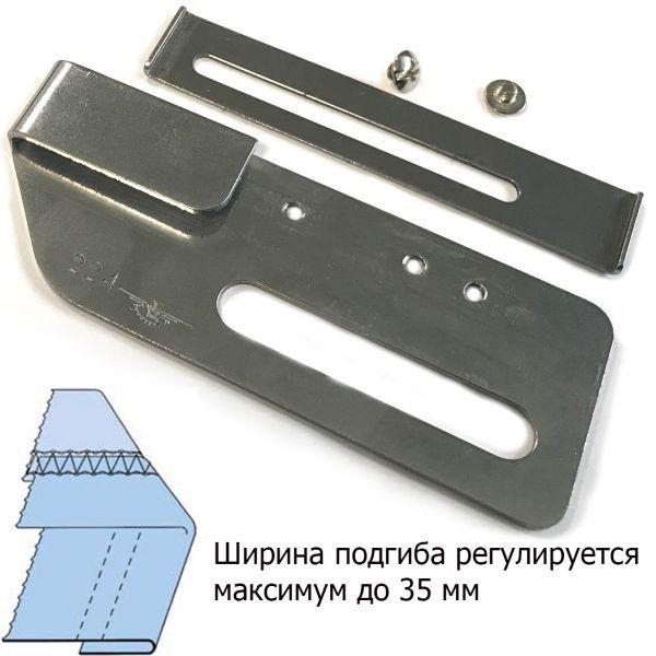 Приспособление DAYU-224 для подгибки низа футболки. Ширина подгиба регулируется от 1-до 3,5 см.