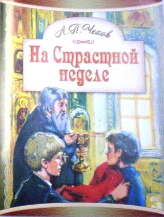 На страстной неделе. А.П. Чехов. Православная литература для души.