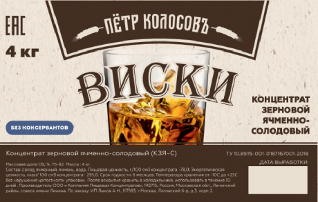 Солодовый концентрат Пётр КолосовЪ «Виски», 4 кг