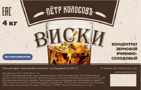 "Солодовый концентрат Пётр КолосовЪ ""Виски"", 4 кг"