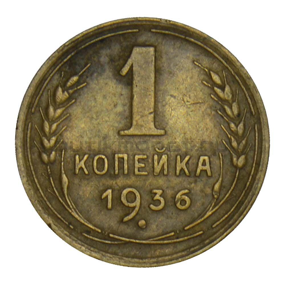 1 копейка 1936 VF