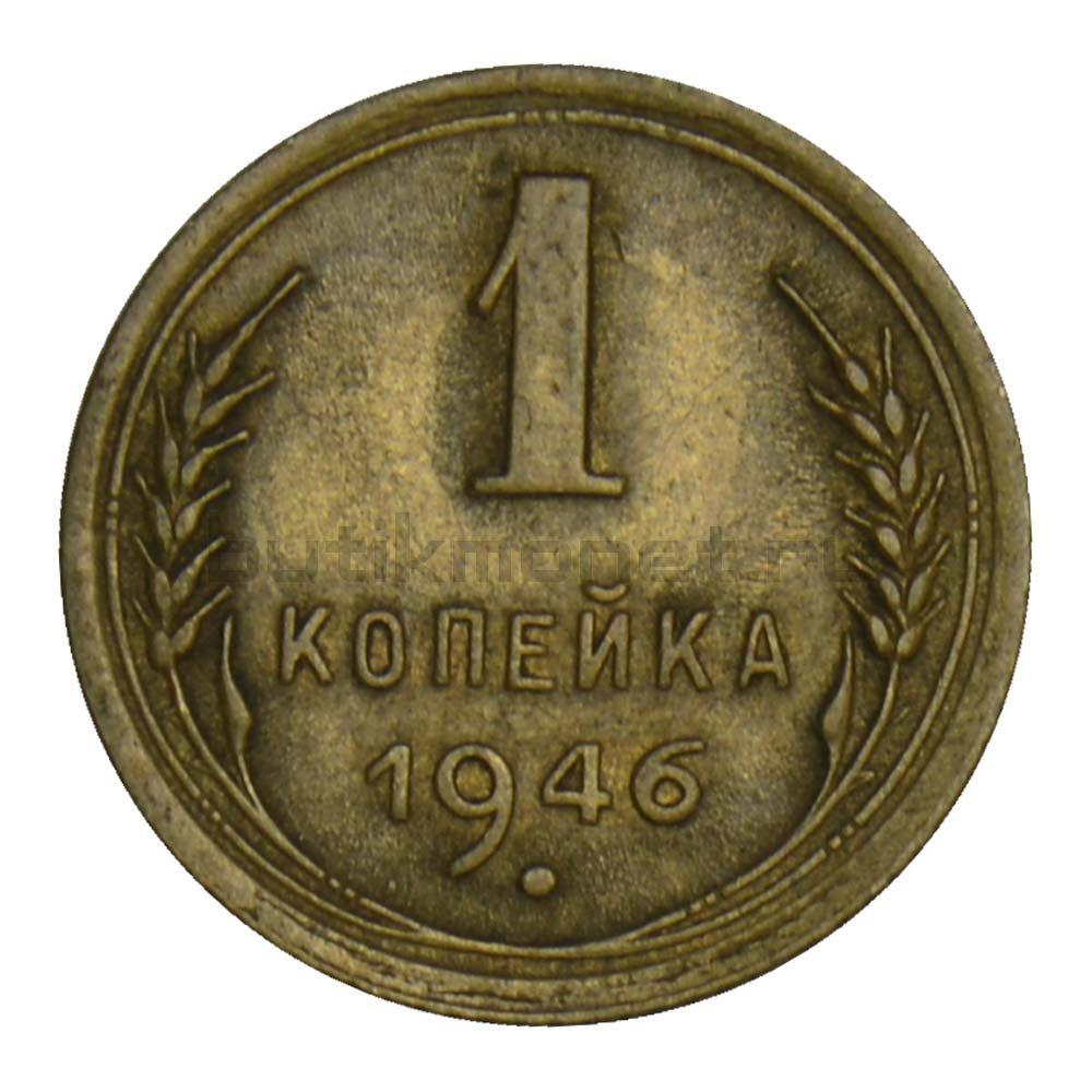 1 копейка 1946 VF
