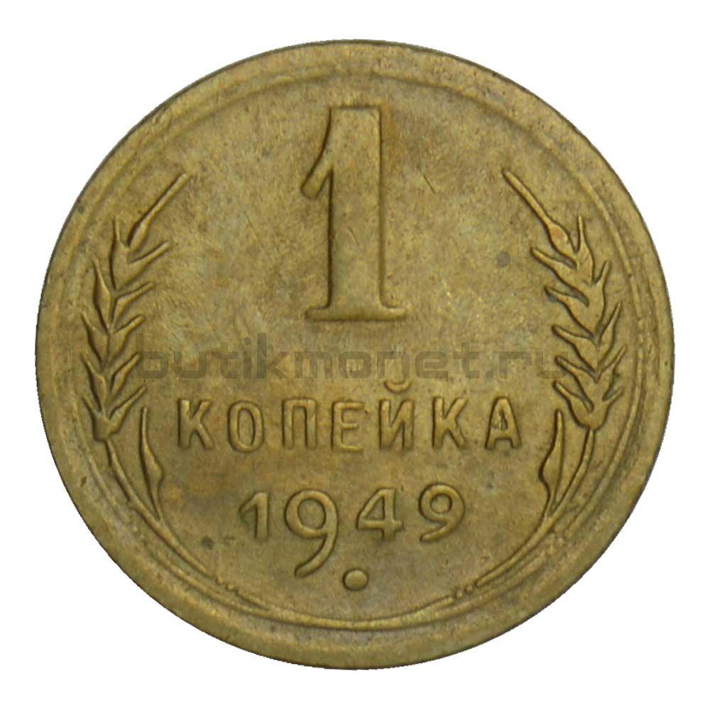 1 копейка 1949 VF