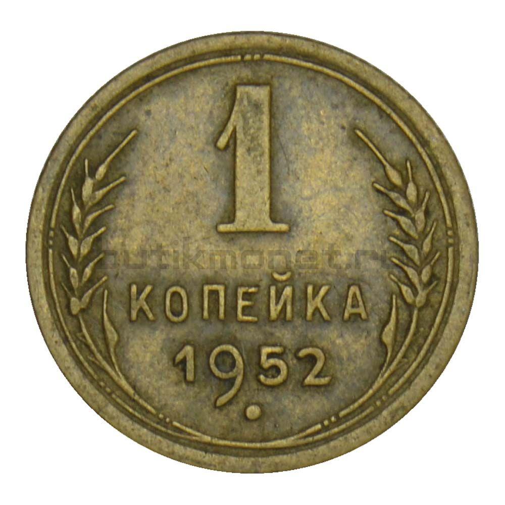 1 копейка 1952 XF