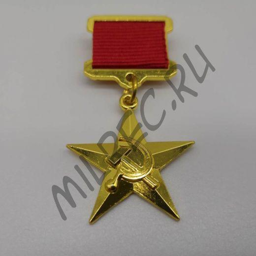 Звезда Героя Социалистического Труда (копия)