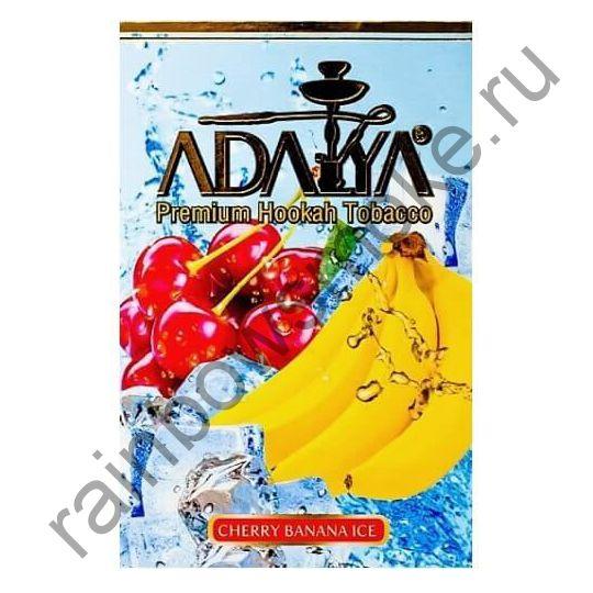 Adalya 50 гр - Cherry Banana Ice (Ледяная Вишня с Бананом)