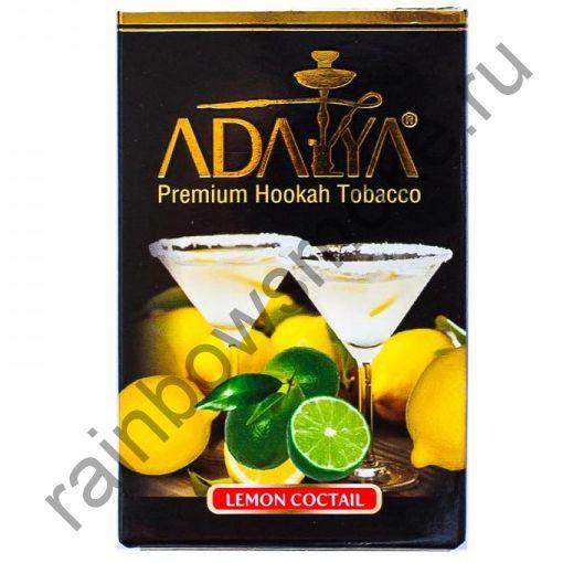 Adalya 50 гр - Lemon Coctail (Лимонный коктейль)