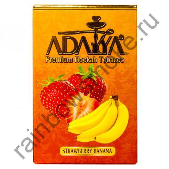 Adalya 50 гр - Strawberry Banana (Клубника с бананом)