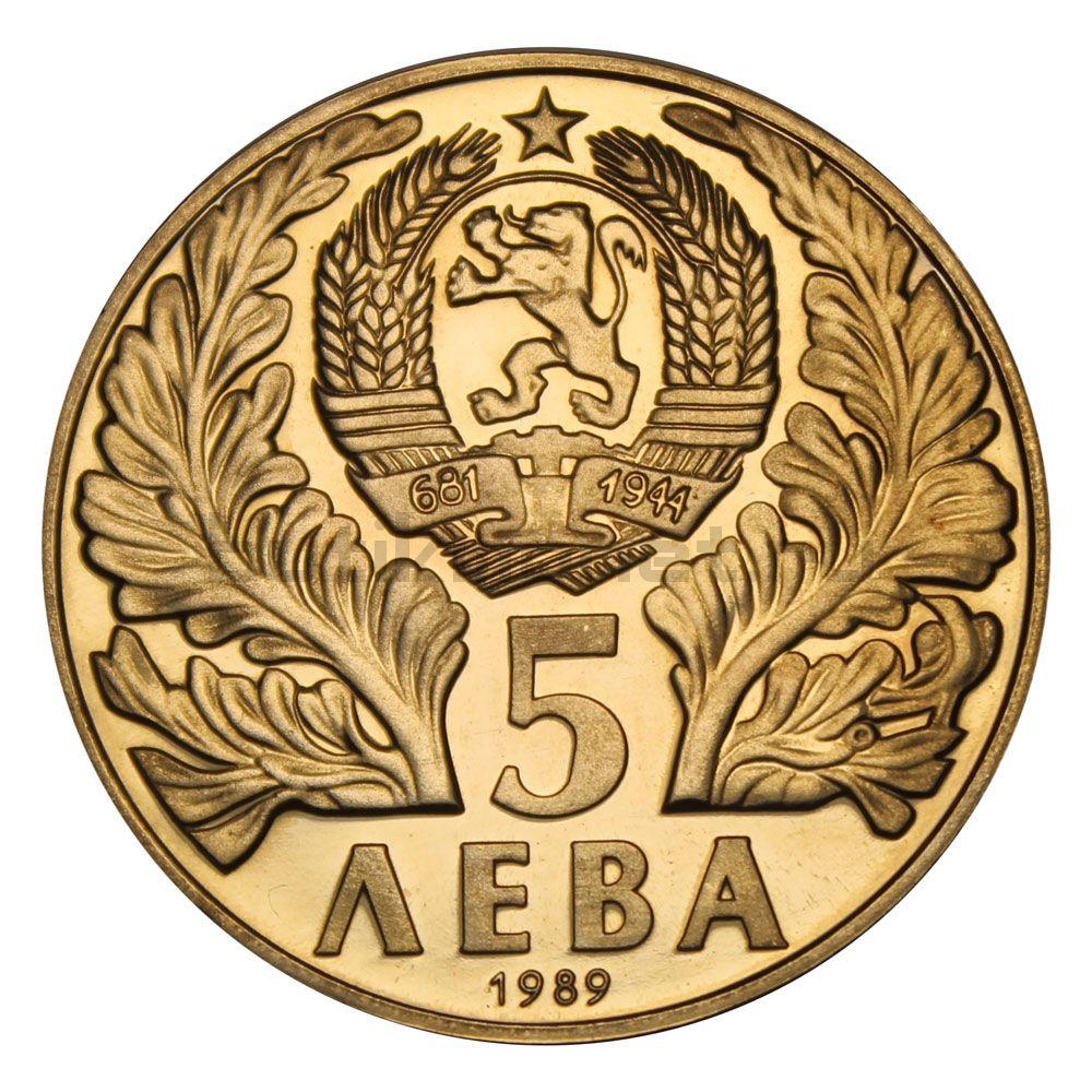 5 левов 1989 Болгария 250 лет со дня рождения Софрония Врачанского