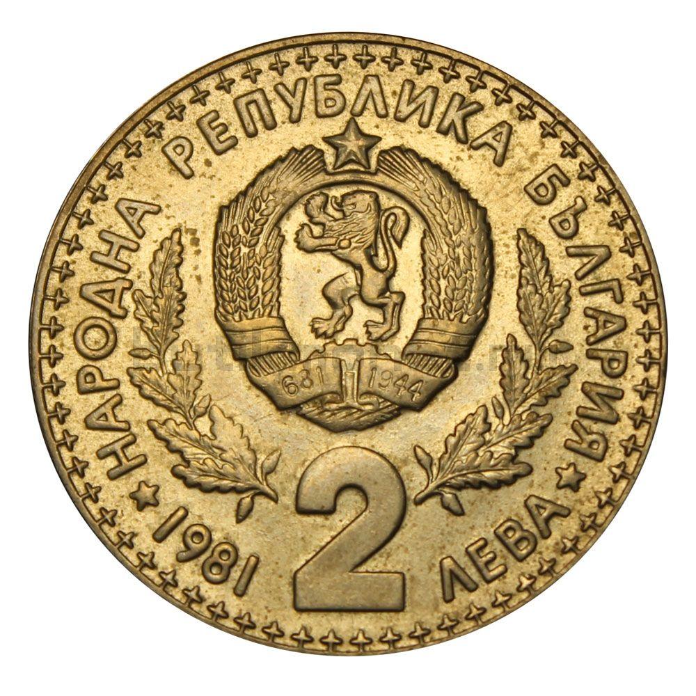 2 лева 1981 Болгария Международная выставка охоты