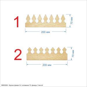 Шаблон ''Корона прямая 3-4, основание 70'' , фанера 3 мм (1уп = 5шт)